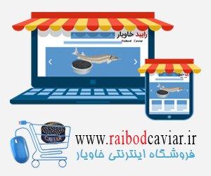 خرید اینترنتی خاویار فیل ماهی