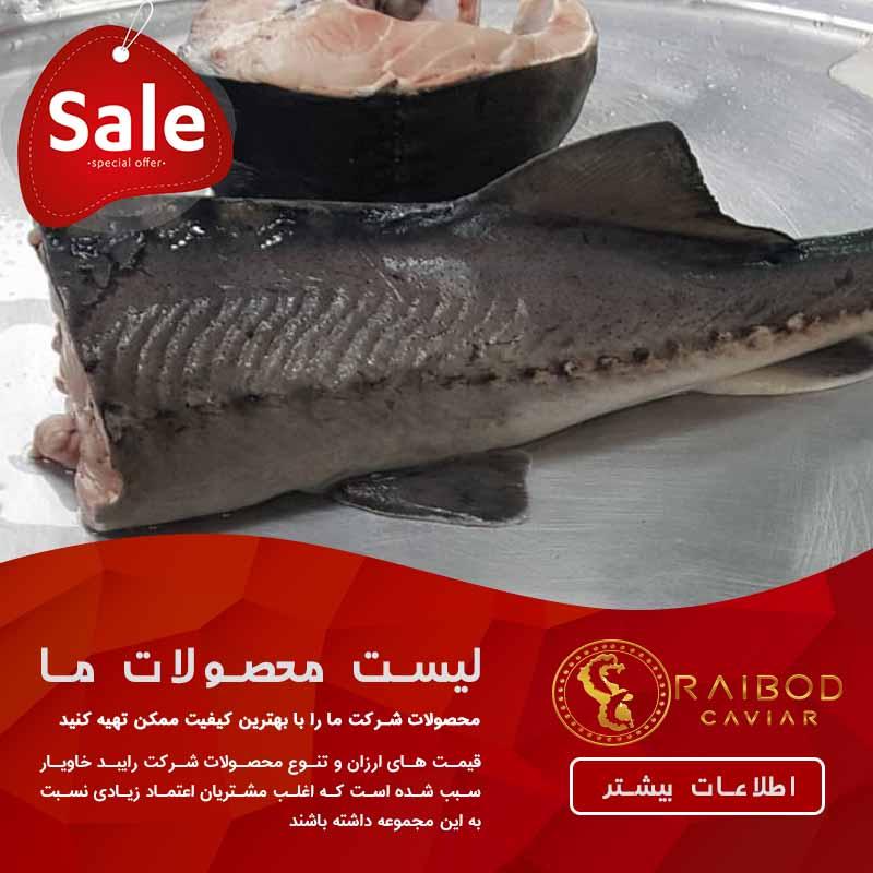 مرکز فروش گوشت ماهی خاویاری