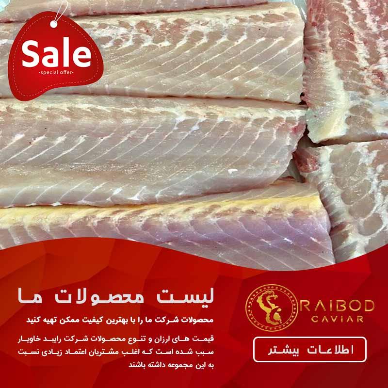 گوشت ماهیان استروژن در ایران