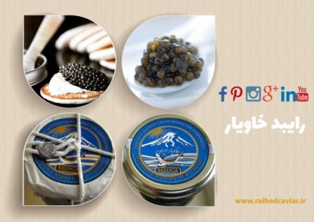 سایت فروش خاویار در ایران