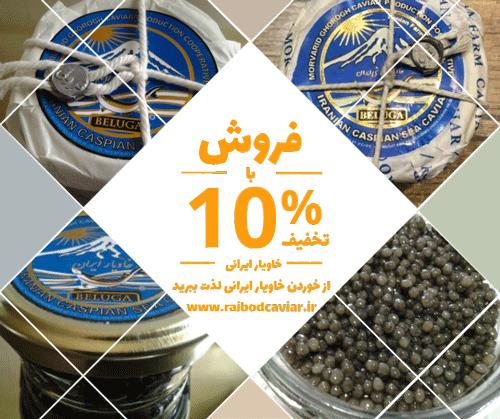 خرید خاویار در اصفهان