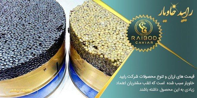 بازار خاویار صادراتی در شمال ایران