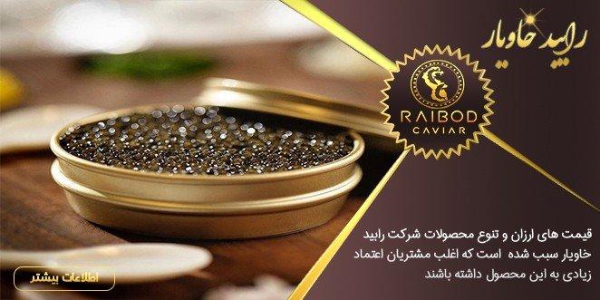 نمایندگی فروش خاویار اصل در مشهد