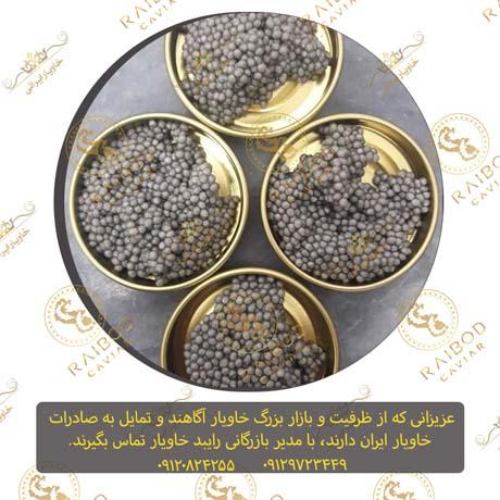 بازار اینترنتی انواع خاویار ایران