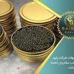خرید خاویار پرورشی اصل و درجه یک ایرانی