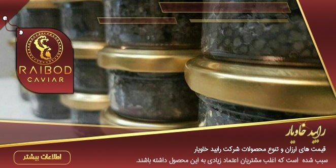 فروش انواع خاویار در مشهد