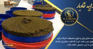خرید و فروش خاویار ایرانی