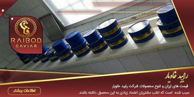خرید و فروش خاویار در مشهد