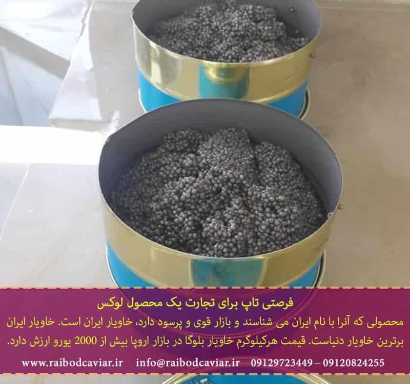 صادرات خاویار به قطر