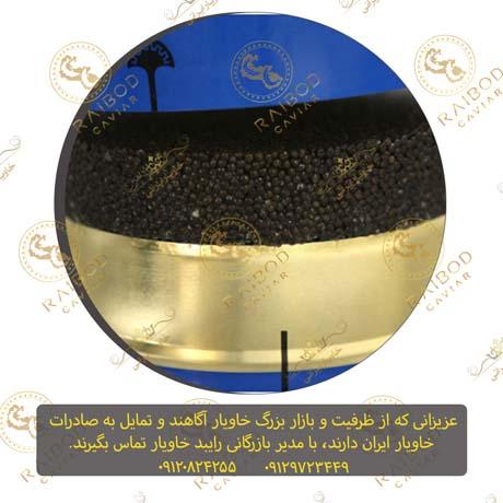 صادرات خاویار در ایران