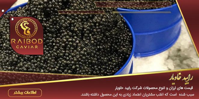 مراکز فروش خاویار تهران