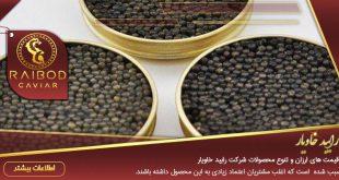 مرکز فروش خاویار در تبریز