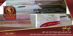 فروش غذا برای ماهیان خاویاری از طریق رایبد خاویار