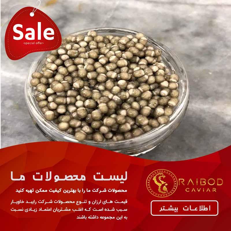 فروش خاویار الماس پارس