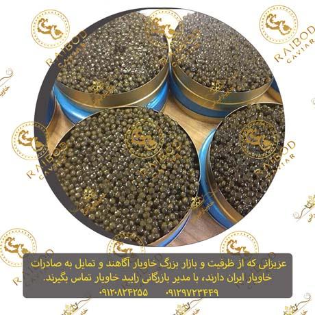 قیمت هر کیلو خاویار ایرانی