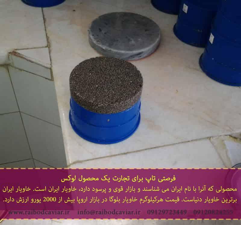 صادرات خاویار دریایی ایران