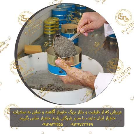 حجم صادرات خاویار ایران