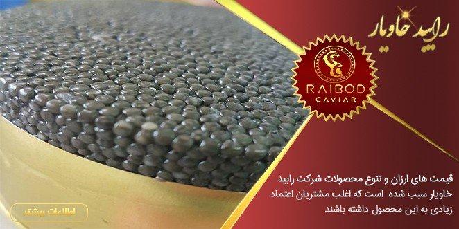 صادرات خاویار پرورشی اصل در ایران