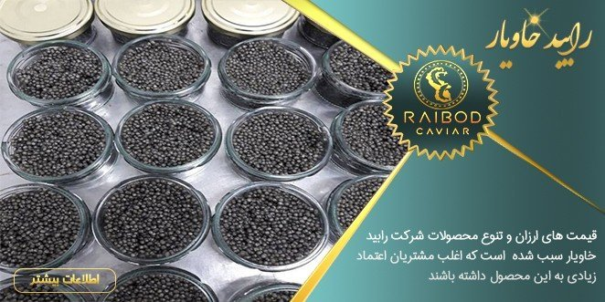 قیمت خرید خاویار ایرانی چند است؟