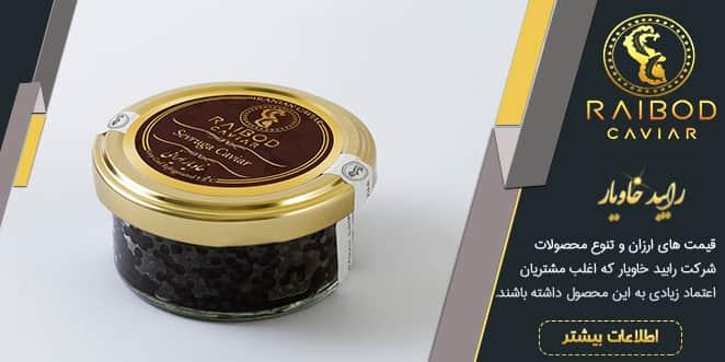 نمایندگی فروش خاویار ایرانی