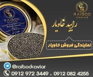 https://caviars.ir/cr/