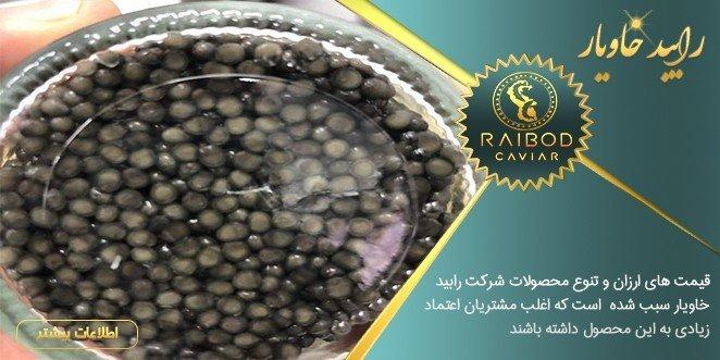 تهیه و خرید مرغوب ترین خاویار در مشهد
