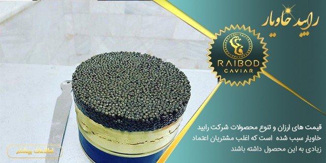 صادرکننده با کیفیت ترین خاویار ایرانی